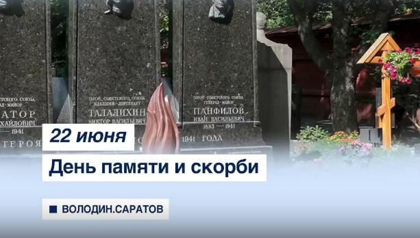 Председатель Госдумы Вячеслав ВОЛОДИН сегодня, в День памяти и скорби, побывал на Новодевичьем кладбище Москвы