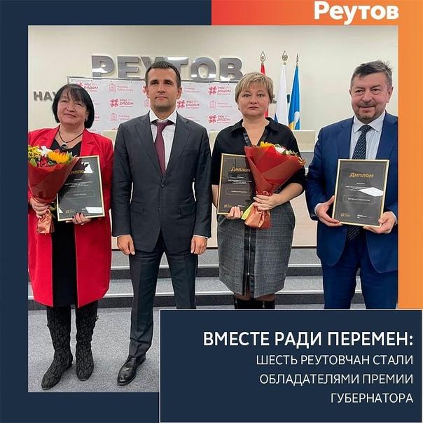 Сразу шестеро жителей Реутова стали обладателями одной из главных наград Московской области - премии