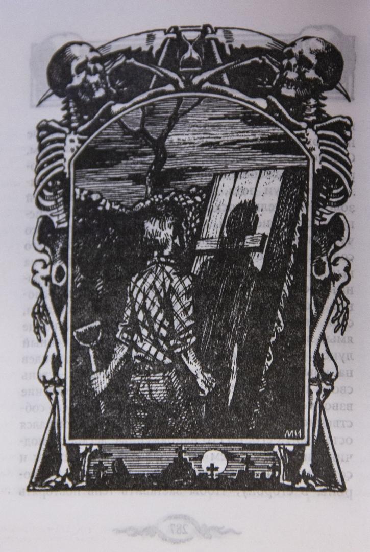 """Иллюстрация за авторством И. Г. Мосина, из издания 2000 года """"Страж мертвеца"""""""