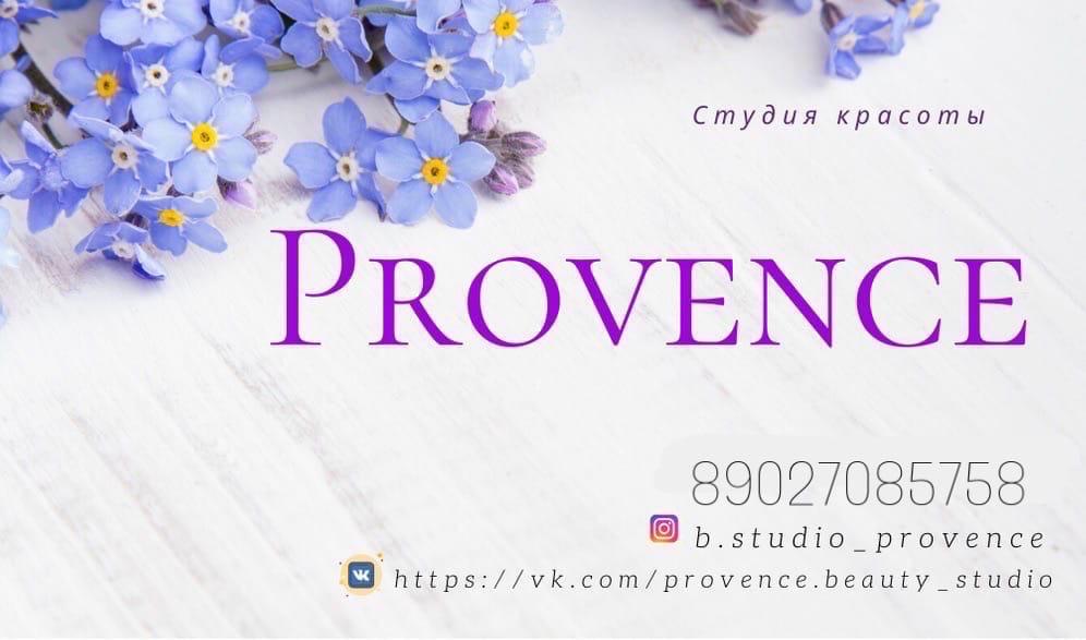 Студия Provence