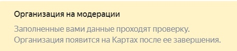 Яндекс.Бизнес, изображение №5