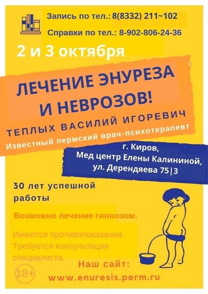 2 и 3 октября в Кировеведёт приём известный пермск...