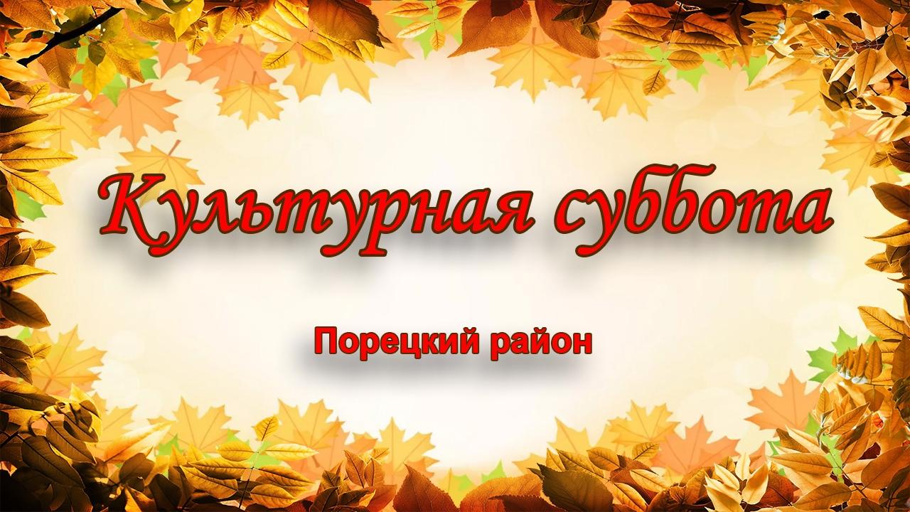 Работники культуры Порецкого района приняли участие во Всероссийской акции «Культурная суббота»