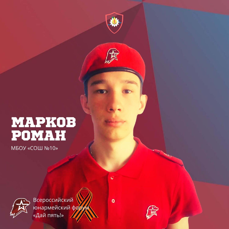 Можгинец Марков Роман  принимает участие во