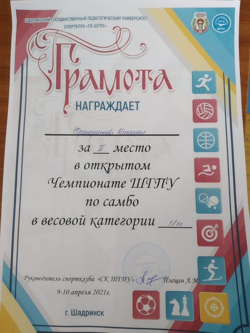 В Шадринске прошел открытый Чемпионат по самбо