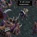 Битва за Вечность (III), Глава I: Сказания королевства Лордерон, image #129