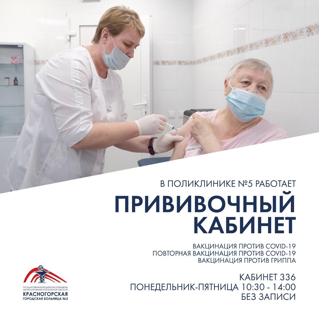 В поликлинике №5 работает прививочный кабинет