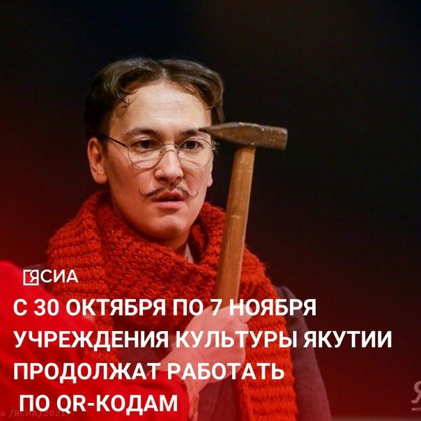 ♦️ Глава Якутии Айсен Николаев подписал указ, опре...