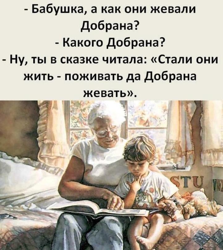 Милое, наивное и глубокое сочинение ребёнка о бабулечке и дедуле...