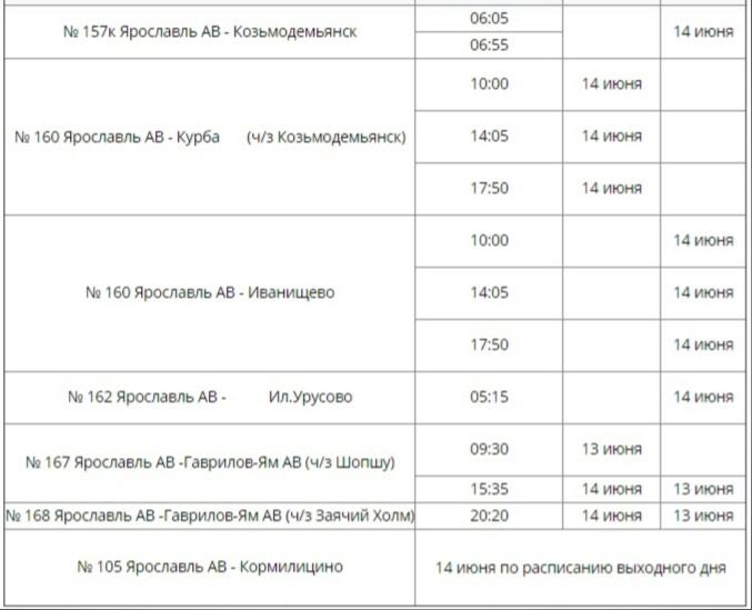 В Ярославской области изменится расписание автобусов