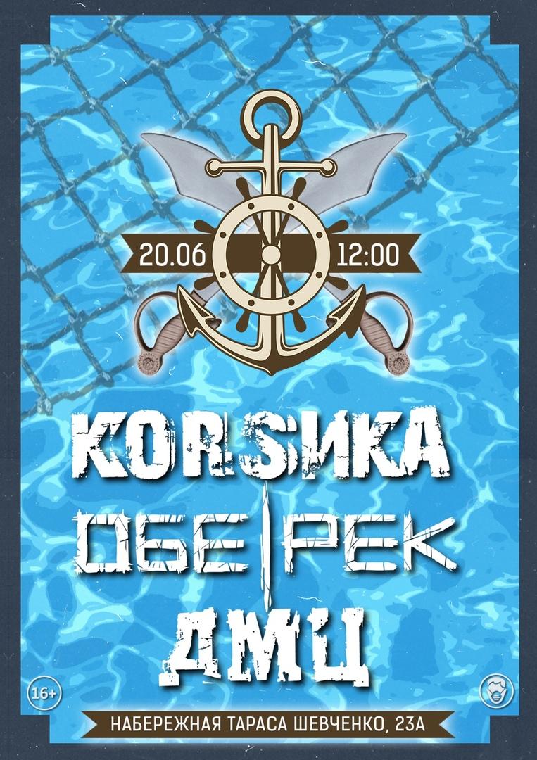 Афиша Москва 20.06 Рок Корабль: КОRSИКА, ОБЕ-РЕК и ДМЦ