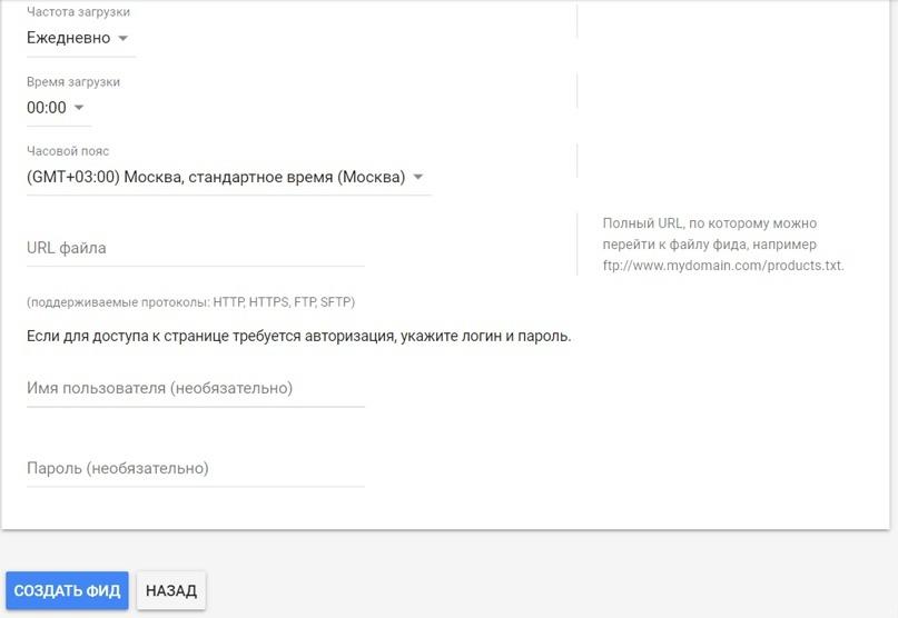 Бесплатное размещение в Гугл покупках, изображение №13