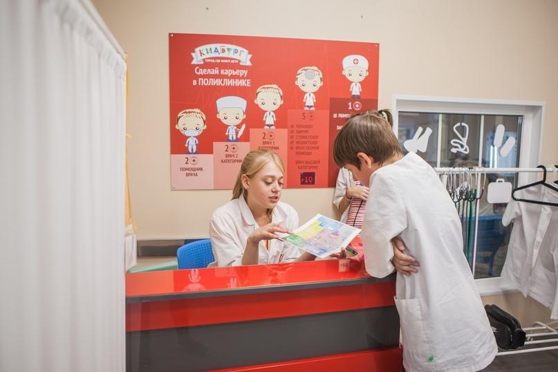 Мы – Город Профессий Кидбург, где дети могут освоить азы различных специальностей.