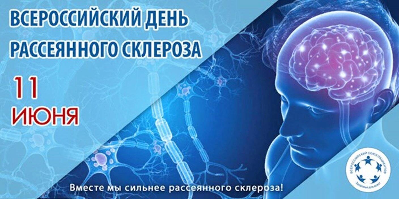 Общероссийский день рассеянного склероза
