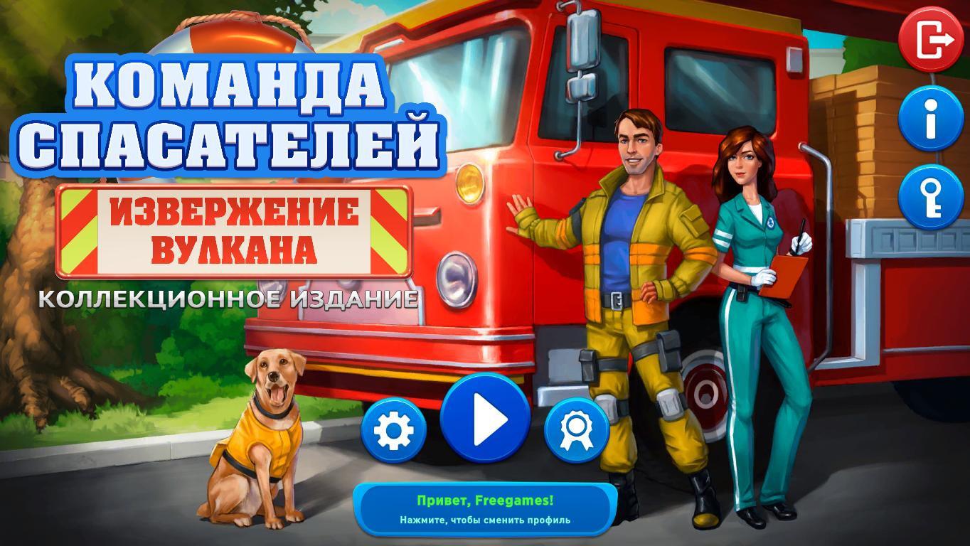 Команда спасателей: Извержение вулкана Коллекционное издание | Emergency Crew: Volcano Eruption CE (Rus)