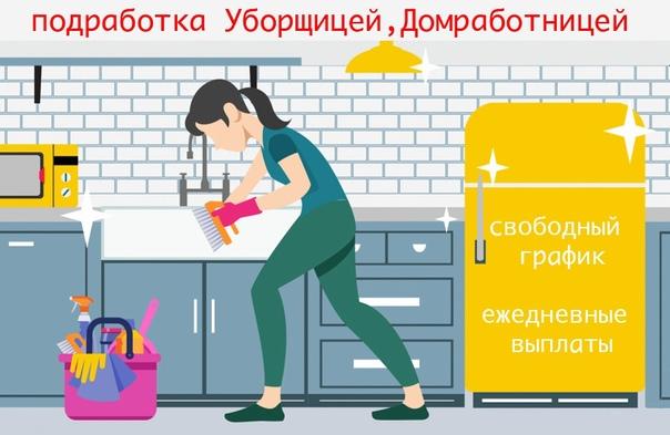 Подработка для Уборщиц, Домработниц и Помощниц по ...