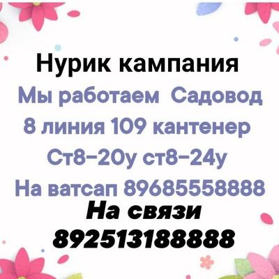 Nurullobek Ergashov