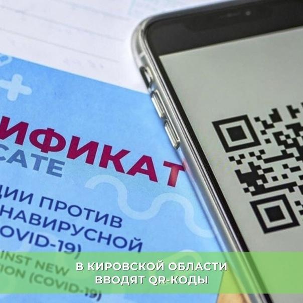 ⚠ В Кировской области вводят QR-кодыВ Кировской об...