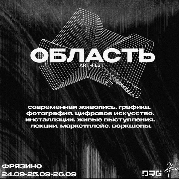 🎨 Фестиваль современного искусства «Область» пройд...