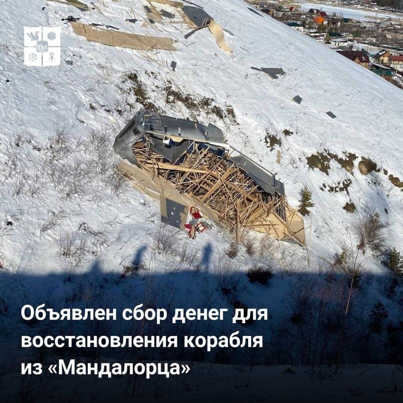 Объявлен сбор денег для восстановления корабля из«Мандалорца»