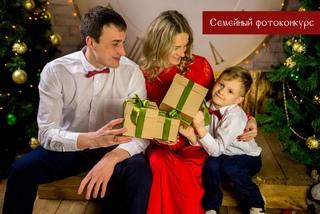Фотоконкурс: Новый год — семейный праздник!