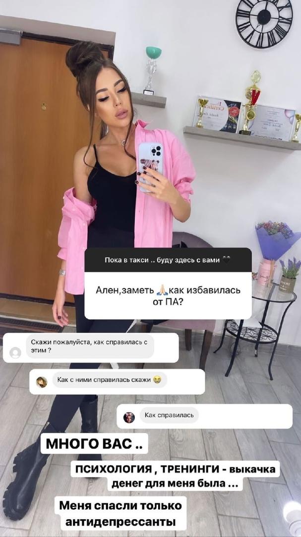 Алёна Савкина ответила на вопросы подписчиков