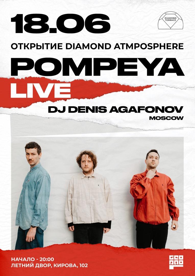 Афиша Челябинск 18.06 / POMPEYA (LIVE) & DJ DENIS AGAFONOV