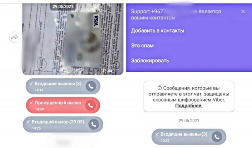 В Березовском районе женщина поучаствовала в «спецоперации» и лишилась крупной суммы денег
