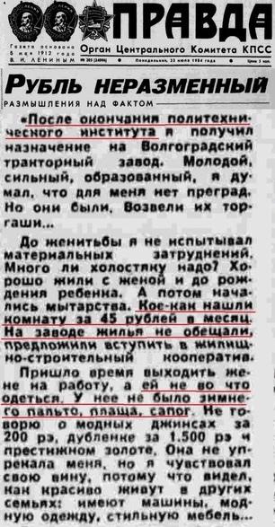 Советские газеты о социальной защите граждан и уверенности в завтрашнем дне