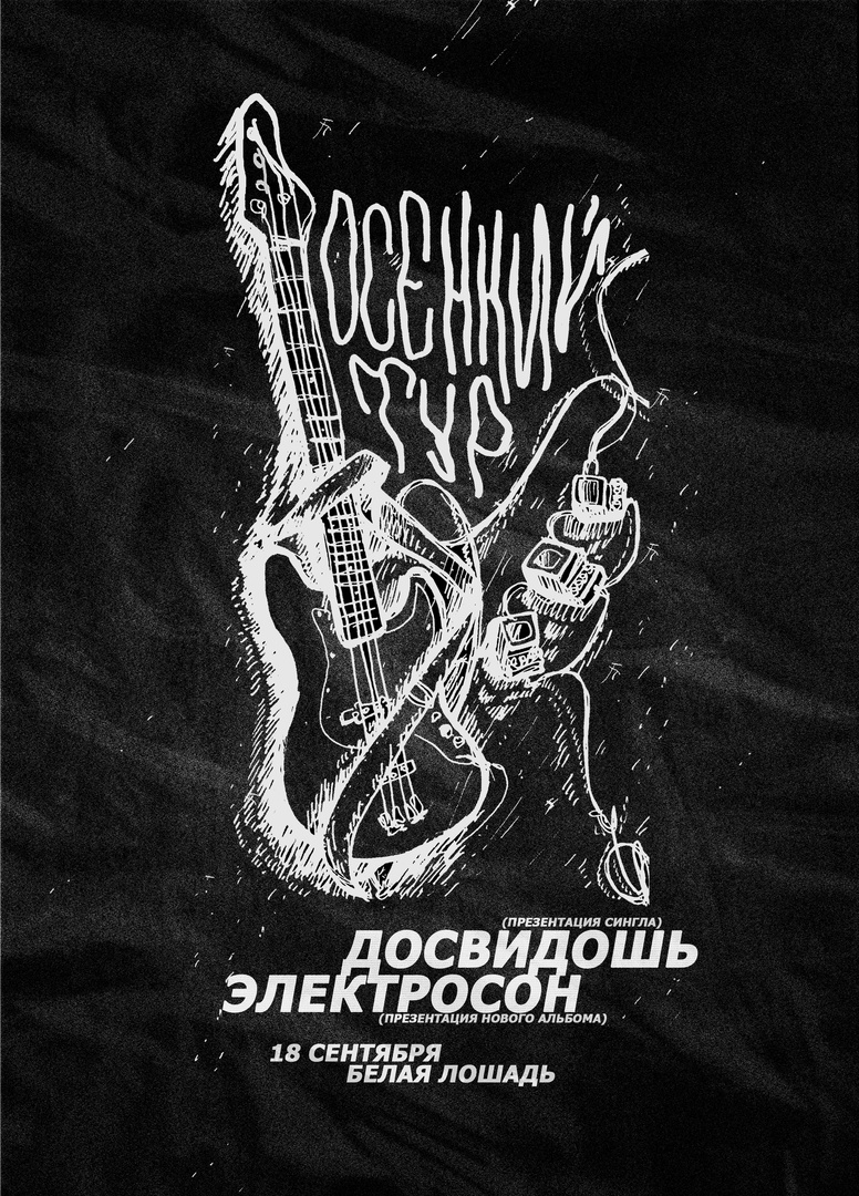 Афиша Волгоград досвидошь и Электросон / 18.09 / Волгоград