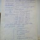 Емельяненко Александр | Москва | 40