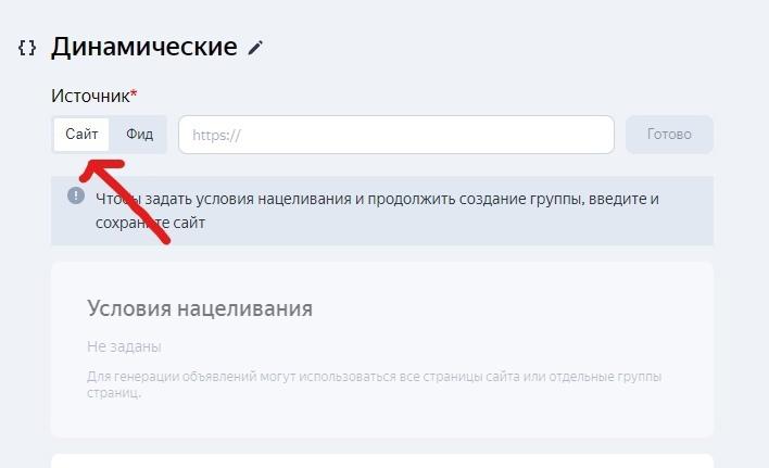 Динамические объявления в Яндекс.Директ., изображение №5