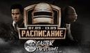 TaOmi Taky   Дзержинск   24