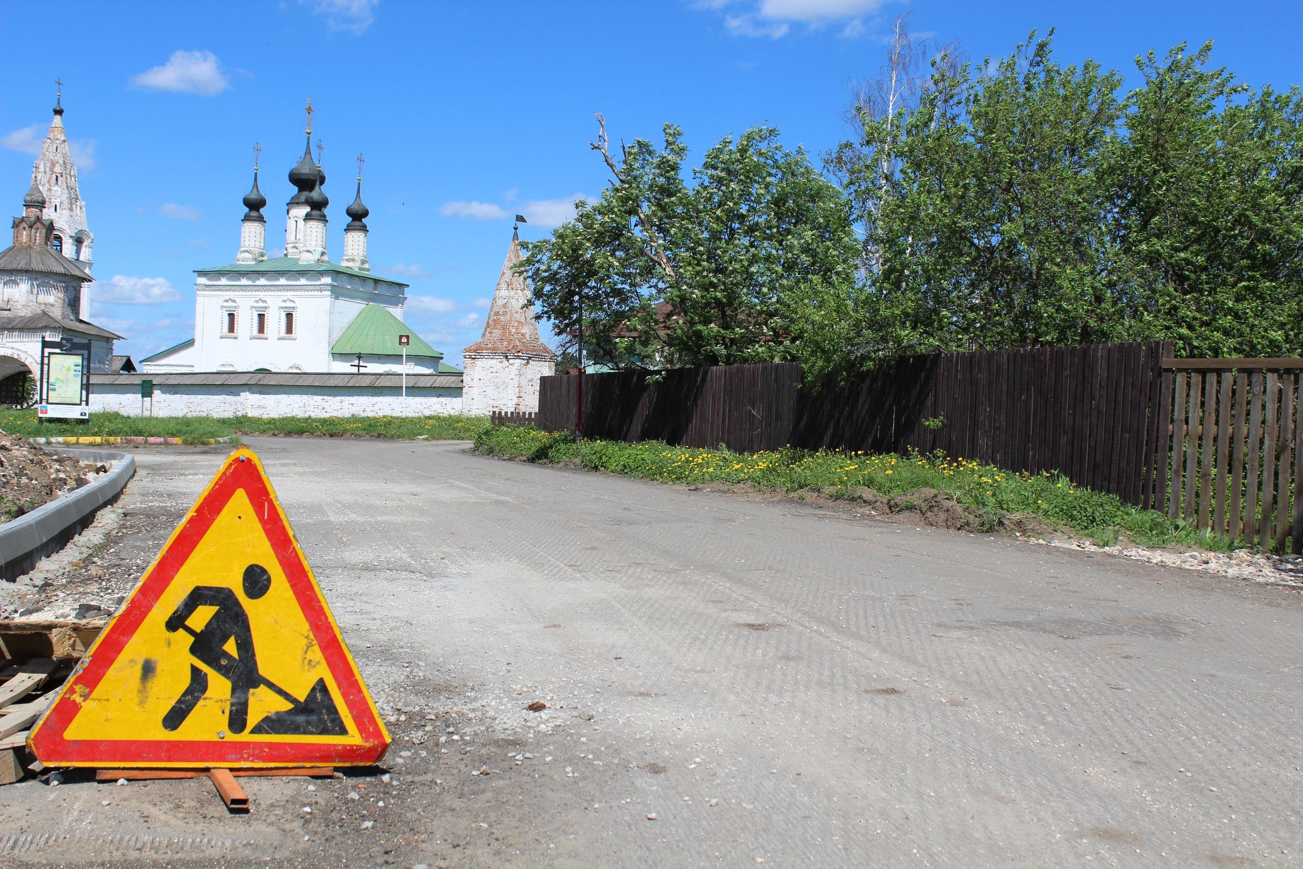 Ход дорожных работ в Суздале в рамках реализации нацпроекта
