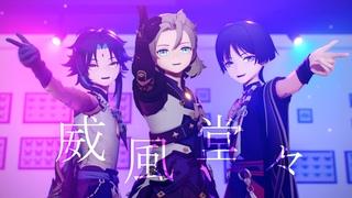 【MMD Genshin Impact】 威風堂々 【Xiao Albedo Scaramouche】