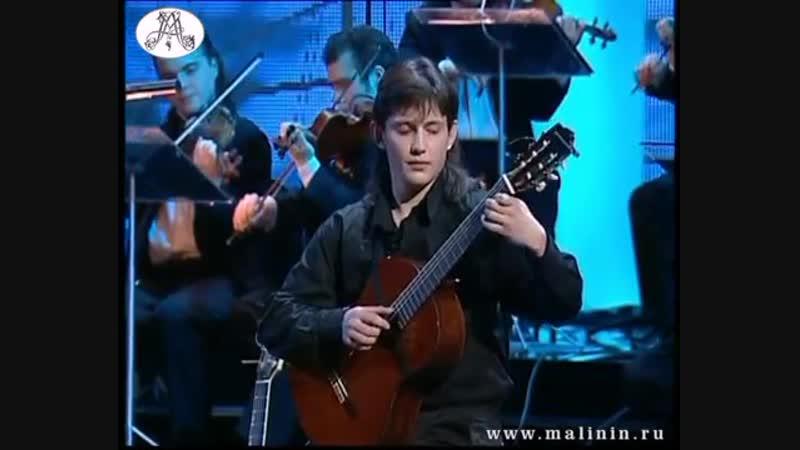Александр Малинин Ночь светла романс 2007 год
