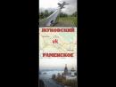 Реконструкция Туполевского шоссе г Жуковский