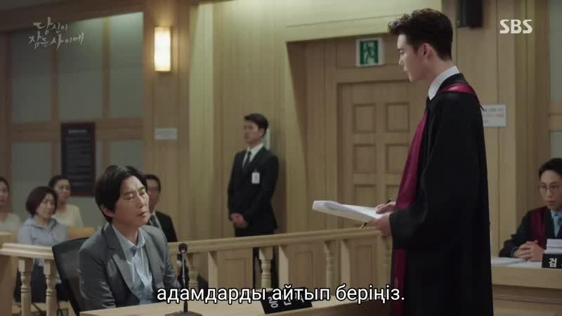 [MANGO] [3032] Сен ұйықтап жатқандаПока ты спалаПока ты спишь