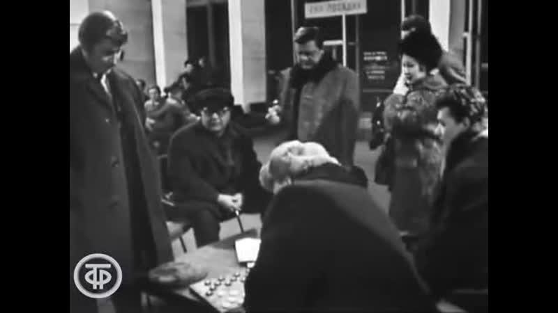 День за днем Часть 2 Серия 1 Январь 29 суббота 1972