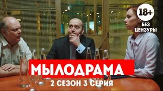 Мылодрама. 2 сезон 3 серия. Без цензуры