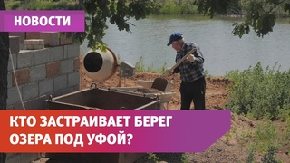 Неизвестные пытаются застроить берег озера под Уфой. Власти даже не в курсе стройки