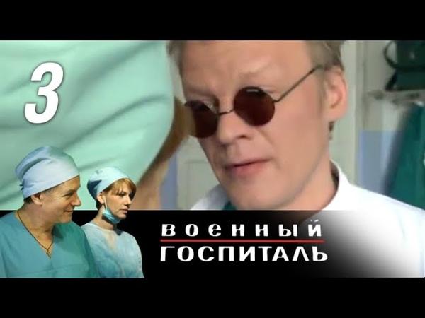 Военный госпиталь 3 серия 2012 Драма @ Русские сериалы