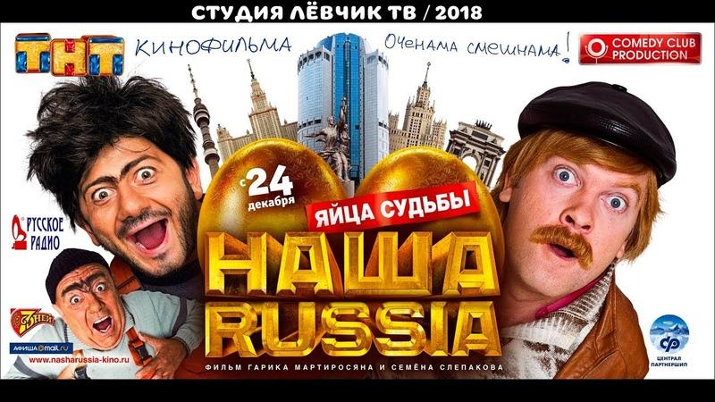Наша Раша Яйца судьбы | фильм 2010 (ТНТ) СЛТв 2018