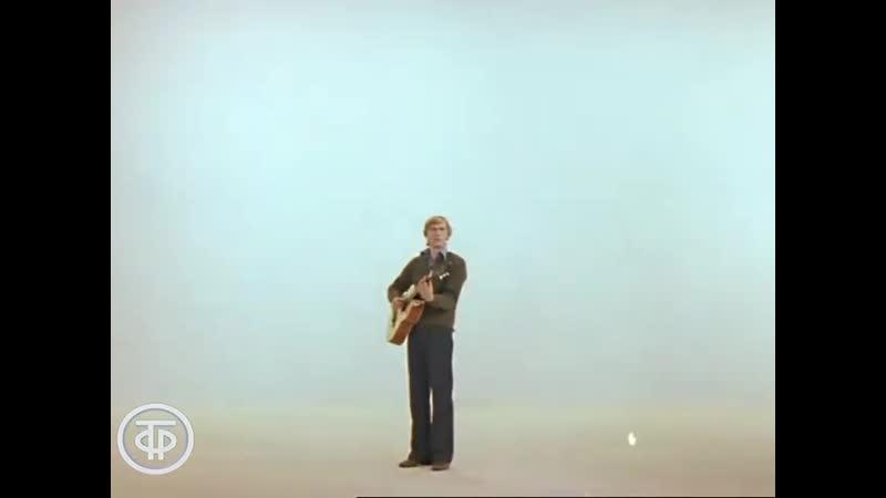 Когда человек человека предаст Песня из фильма И это все о нем 1978