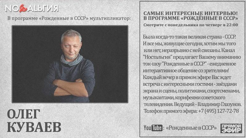 Олег Куваев в программе Рожденные в СССР
