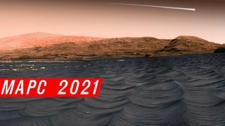 Планета Марс 2021: роботизированное исследование поверхности, новые панорамы, новые миссии