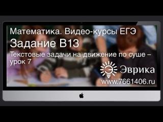 Текстовые задачи на движение по суше - 7 (ВИДЕО-КУРС ЕГЭ по Математике 2013. В13)