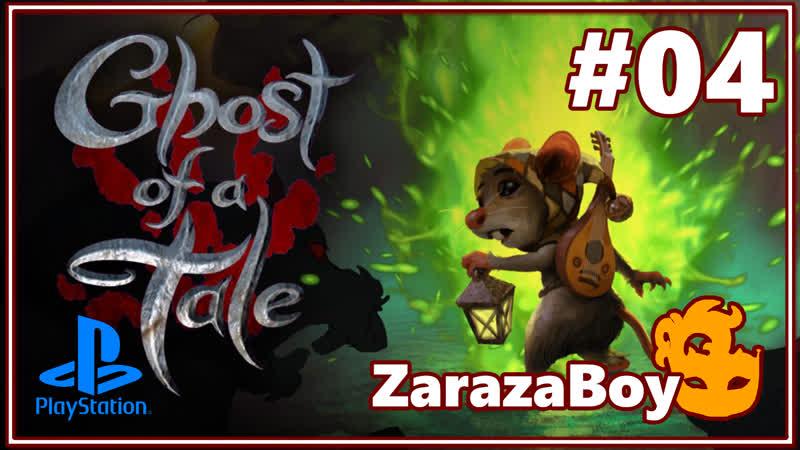 Мыш кродеться Ghost of a Tale PS4 PRO 04