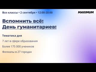 MAXIMUM TV | День открытых уроков и мотивации