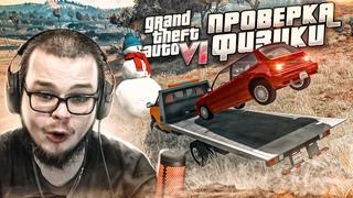 ПРОВЕРЯЕМ ФИЗИКУ В GTA 6! ну ладно-ладно, в beam ng drive! ЛУЧШЕЕ ОБНОВЛЕНИЕ!